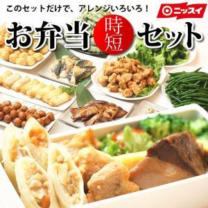 お弁当時短セット 冷凍食品 おかず から揚げ シューマイ 大容量 野菜 ニッスイ
