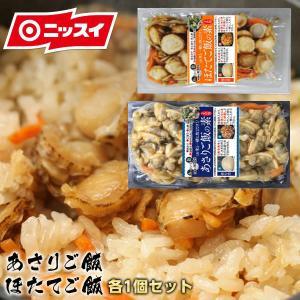 炊き込みご飯の素セット(あさり・ほたて各1個)お弁当 おかず 味付きごはん 冷凍食品 ニッスイ|1001000