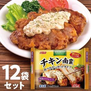 チキン南蛮 12袋セット 特製タルタルソース 今日のおかず お弁当 カットタイプ 冷凍食品 ニッスイ