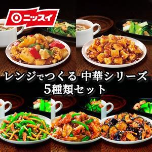 ニッスイ レンジでつくる 中華シリーズ 5種類セット 送料無料 冷凍食品 簡単調理 おかず つまみ お弁当 時短 レンチン