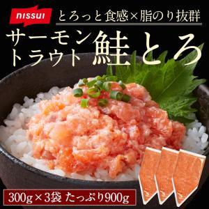 サケ 鮭 サーモン とろサーモン サーモントラウト鮭とろ 300g×3個セット ニッスイ公式ショップ