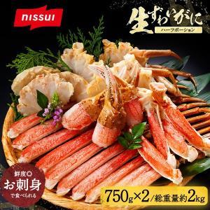 蟹 カニ ズワイガニ ポーション かに 生ずわいがにハーフカット 約650g×2箱(1.3kg)  ...