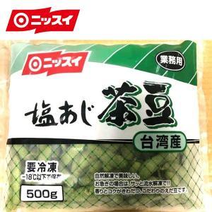ポイント消化 TW 塩あじ茶豆 500g【訳あり】【数量限定】業務用 冷凍食品 ニッスイ アウトレット|1001000