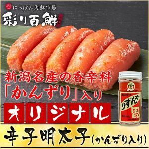 新潟ならではの香辛料「かんずり」を使った、オリジナルの明太子...