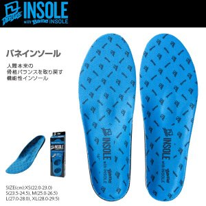 DEELUXE INSOLE with Bane INSOLE バネインソール