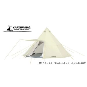 【CAPTAIN STAG】UA-35 CSクラシック ワンポールテント オクタゴン460UV 送料無料 キャプテンスタッグ|1001shopping