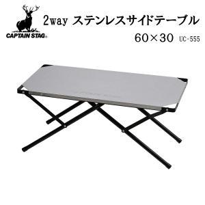 キャプテンスタッグ UC-555 2way ステンレスサイドテーブル 60×30 送料サービス