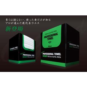 【オイルガード】 プロフェッショナルタオル 1箱100枚入り|1001shopping