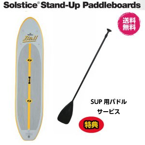 Solstice Stand-Up Paddleboards Bali スタンドアップパドルボード(SUP)パドルサービス|1001shopping