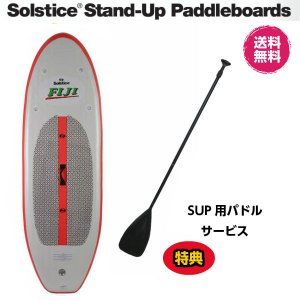 Solstice Stand-Up Paddleboards Fiji スタンドアップパドルボード(SUP)パドルサービス|1001shopping