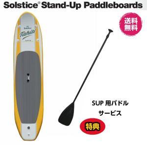 Solstice Stand-Up Paddleboards Tahiti スタンドアップパドルボード(SUP)パドルサービス|1001shopping