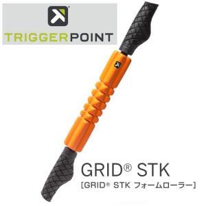 【TRIGGER POINT】GRID STK ハンドフォームローラー スタンダードモデル! トリガーポイント|1001shopping