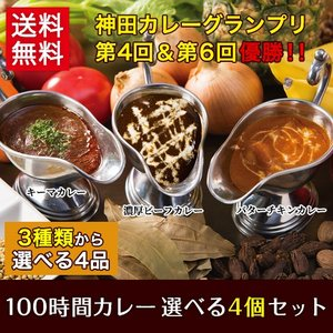 100時間カレー 神田カレーグランプリ優勝 B&R (ビーフ バターチキン キーマ)レトルトカレー ...