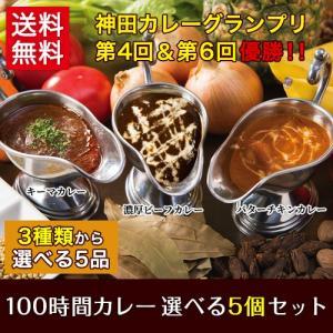 100時間カレー 神田カレーグランプリ優勝 B&R  (ビーフ バターチキン キーマ) レトルトカレ...