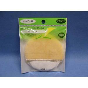 やさしい肌ざわりで粉の含みにも優れてる綿100% 素材を使用しまたプロ使用の大型グローブタイプ なの...