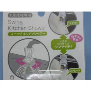 スイングキッチンシャワー|100kinnet|04
