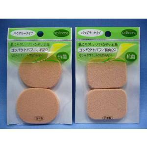 肌への密着感アップ! パウダリータイプに適したソフトパフ抗菌・ 防カビ加工が施されているので清潔に ...