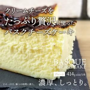 敬老の日 プレゼント バスクチーズケーキ チーズケーキ スイーツ ケーキ プレーン 414g×1本 ...