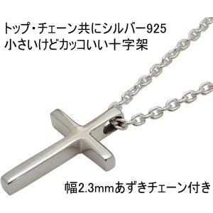 小さいけどカッコいい クロス ネックレス メンズ シルバー925 十字架 シンプル 人気 レディース...