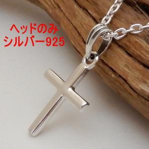 激カワ!シンプルクロス  超〜小さいクロスペンダント  さり気なく胸元に光る十字架ネックレスは、いか...