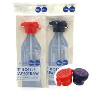■ワンタッチで開け閉め簡単。吸い口は、丈夫で衛生的なシリコン製。 ■2サイズ(350ml、500ml...
