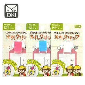 穴が開かず裏返せる名札クリップ 日本製 メール便対応 1通18個までOK