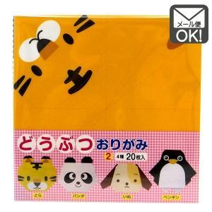 どうぶつおりがみ2 20枚入  とら パンダ いぬ ペンギン 日本製 メール便対応 1通12個までO...