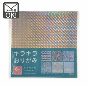 キラキラおりがみ 6枚入 日本製 メール便対応 1通20個までOK