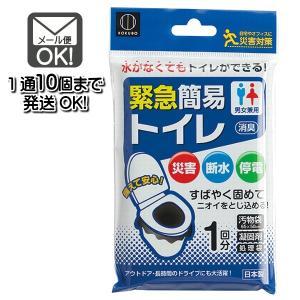 緊急簡易トイレ 1回分 男女兼用 水がなくてもトイレができる! 日本製 (防災グッズ 災害対策 アウトドア) (メール便対応・1通10個までOK!)|100yen-babygoods
