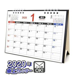 2020年 令和2年 卓上カレンダー 六曜入り スタンダード メール便対応 1通4個までOK