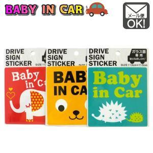 ドライブサインステッカー BABY アニマル 角  (Baby in car 赤ちゃん 車用ステッカー セーフティーサイン)