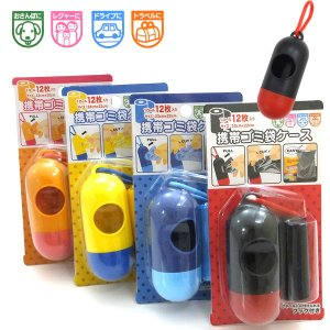 携帯ゴミ袋ケース キャラカラ― ケース付きビニール袋