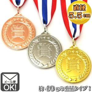 メダル シール付き (金・銀・銅)(メール便対応・1通12個までOK!)