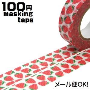 マスキングテープ いちご 100円 100均 ラッピング カラフル シール かわいい おしゃれ メー...