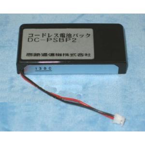 岩通デジタルコードレス電話機用 電池パック DC-PS6 PSBP2|102kboo