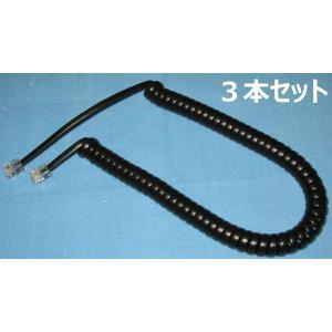 岩通多機能電話機用 受話器コード/カールコード(黒) L330C-110(PP)(B) 3本セット|102kboo