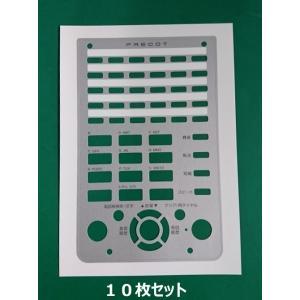 岩通多機能電話機 NR-30KT用キーシート/示名条(シルバー) 10枚セット|102kboo