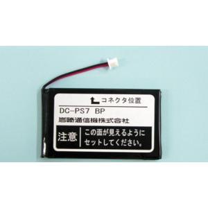 岩通デジタルコードレス電話機用 電池パック DC-PS7 BP|102kboo
