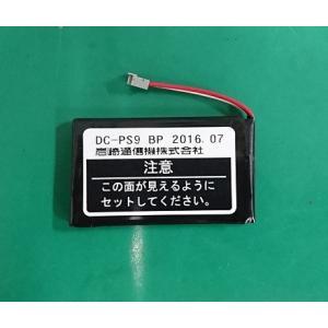 岩通デジタルコードレス電話機用 電池パック DC-PS9 BP|102kboo