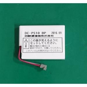 岩通デジタルコードレス電話機用 電池パック DC-PS10 BP|102kboo