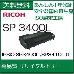(((高品質))) IPSiO SP トナーカートリッジ 3400L  リサイクルトナー リコー