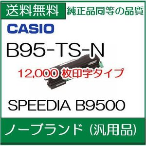 B95-TS-N ノーブランド(汎用品)トナー  カシオ   CASIO   /NB102/NB7 107shop