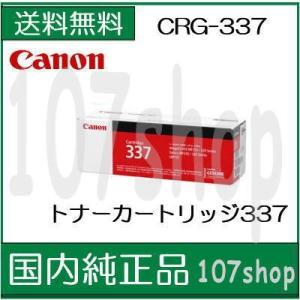 ((キヤノン  メーカー純正品))  トナー カートリッジ337 (CRG-337) /J82|107shop