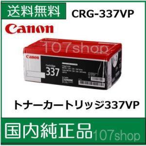 ((キヤノン  メーカー純正品))  トナー カートリッジ337VP 2本セット   /J19/J141|107shop