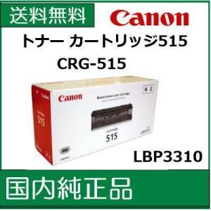 キヤノン メーカー純正品 トナー カートリッジ515      /J141/J82|107shop