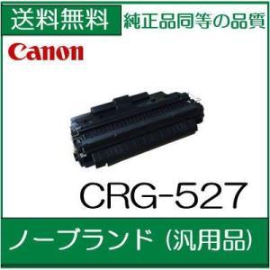 トナーカートリッジ527 ノーブランド (汎用品)   キヤノン Canon     /NB7