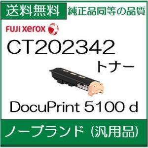 CT202342  ノーブランドトナー (汎用品) Xerox  ゼロックス  /NB7