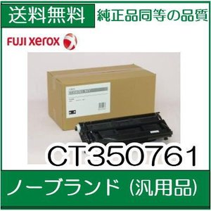 CT350761  ゼロックス  ノーブランド (汎用品) トナー   Xerox    /NB102/NB7