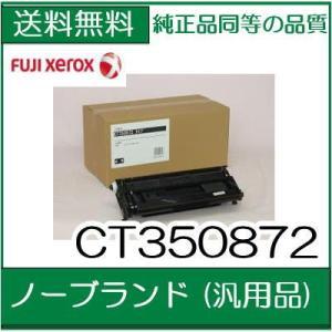 CT350872   ゼロックス    ノーブランド  (汎用品) トナー  Xerox    /NB19F/NB131/NB7