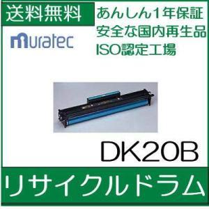 DK20B リサイクル ドラム ムラテック /R17